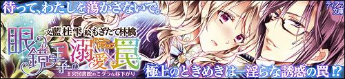 眼鏡王子の溺愛×罠-ハニートラップ